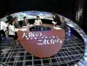 080208橋下VSNHK藤井アナ
