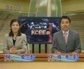 NHK KOBE発1