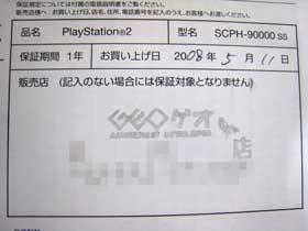 新型PS2ー900002