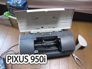 PIXUS_950i_1