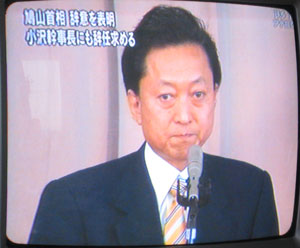 鳩山・小沢退陣4