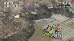 東北地方太平洋沖地震4