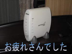 無線LAN買い換え8