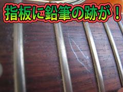 ギターメンテ5