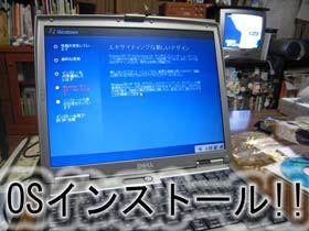 HDD換装5