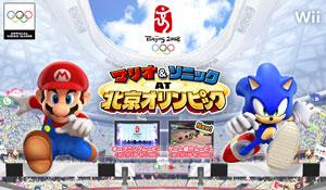 Wii マリオ&ソニック AT 北京オリンピック