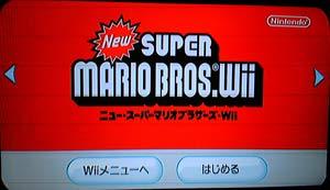 Wii-マリオ2