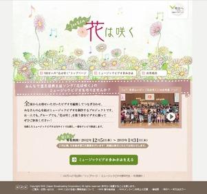 NHK100万人の花は咲く