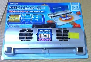ノートPC空冷4
