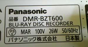 DMR-BZT600_6