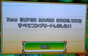Wiiマリオコンプ6