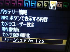 EOS7Dファームウェアアップデート4