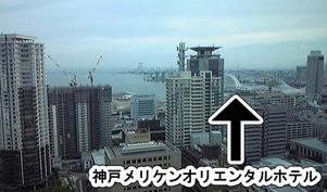 神戸市役所24F