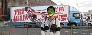 長渕剛20101218_5