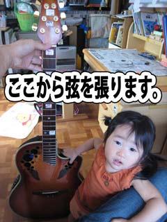 ギターメンテ9
