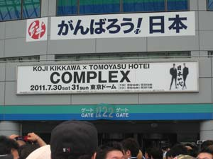 COMPLEX20110731_7