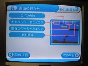 Wiiバーチャルコンソール1