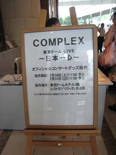 COMPLEX20110731_3