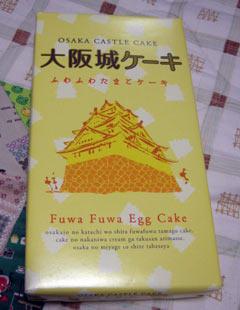 大阪城ケーキ
