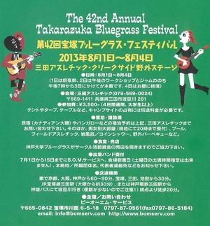 宝塚フェス2013