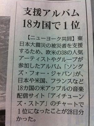 ソングス記事