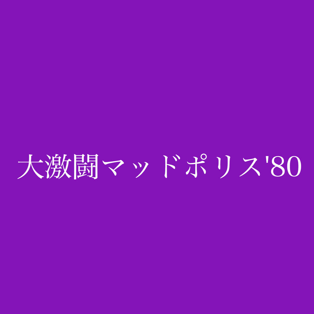 ポリス マッド 80 激闘 大