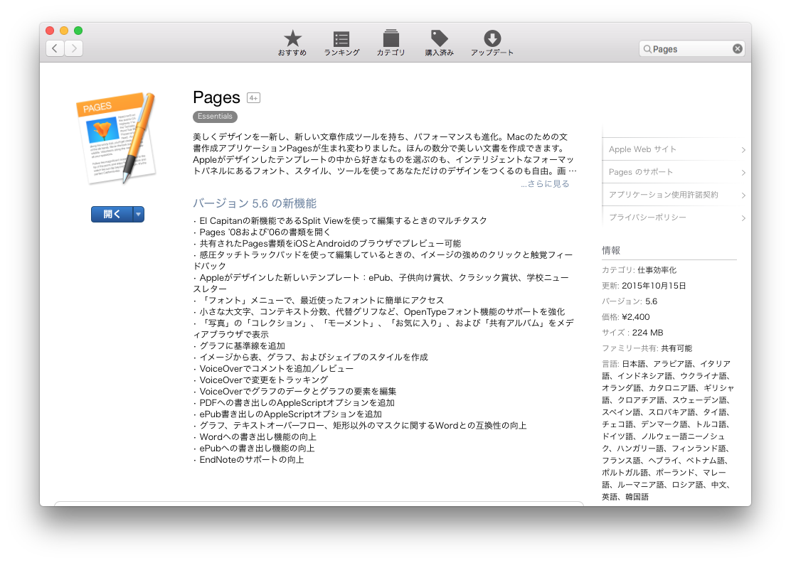 pages_appstore