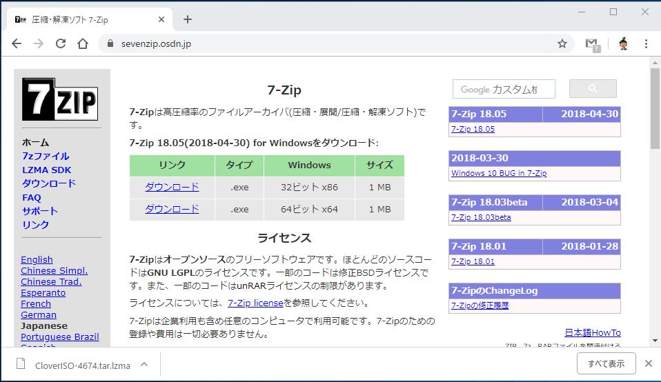 7zipwebsite