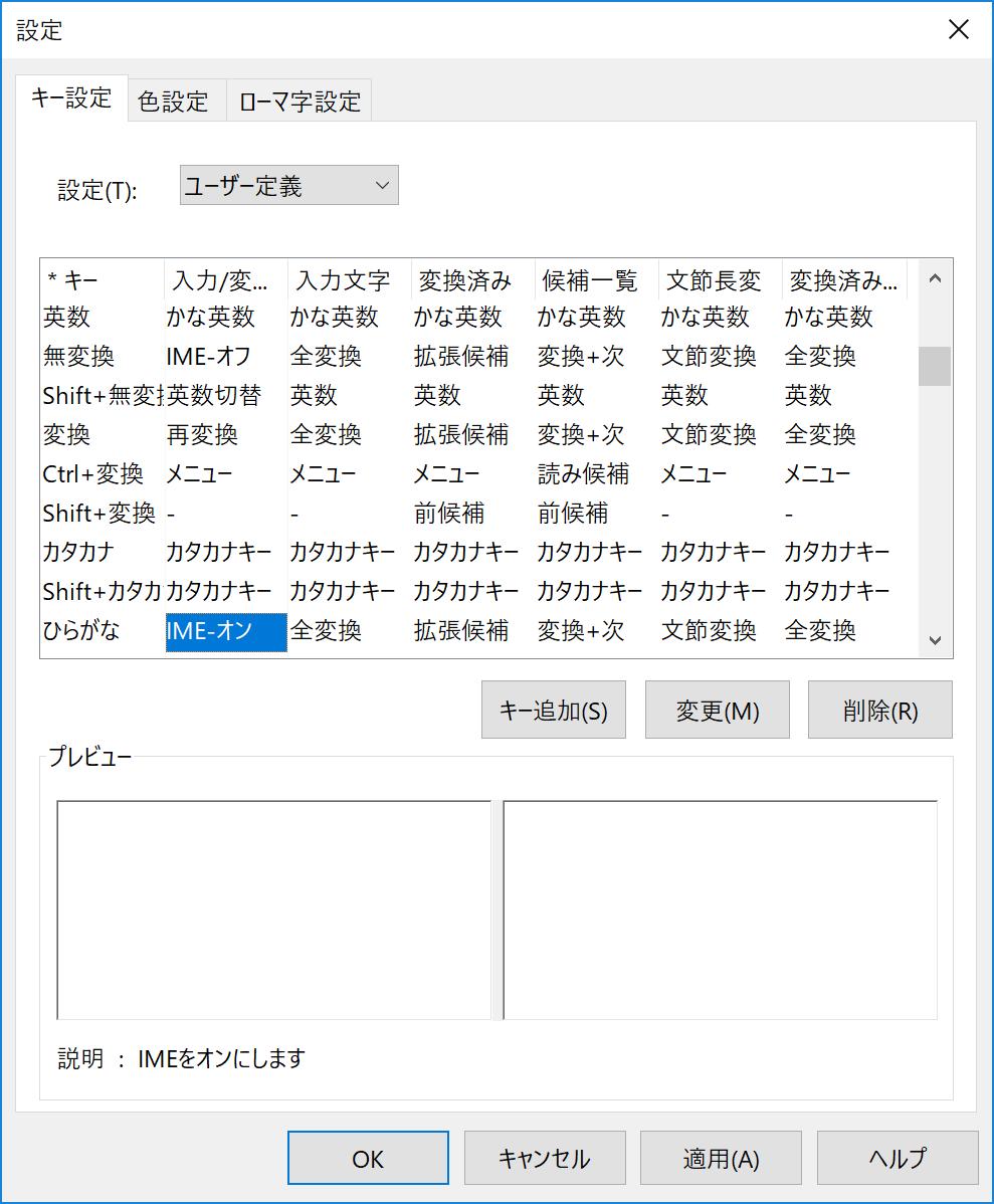 ime5_kana_imeon
