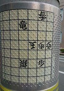 01_電柱詰将棋