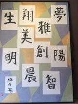 高橋屋で梅原猛氏の書に接する@沢田力