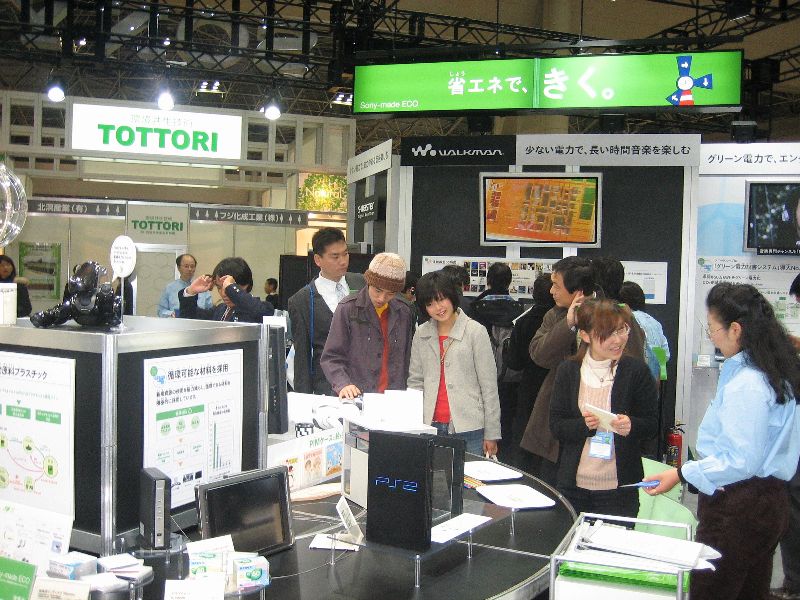 日本最大の環境展示会 「エコ ...