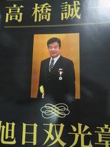 高橋誠一社長