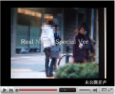 Real Nanpa Special Ver ☆