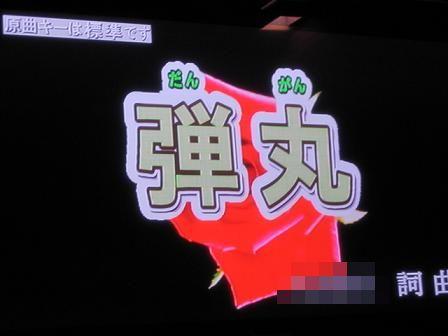 弾丸w by ナンパ日記 我狼伝 ☆