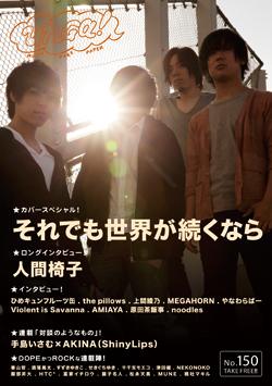 hyoshi_150