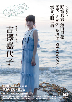 hyoshi_168