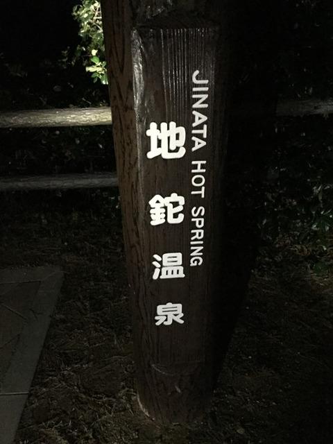 式根島 地鉈温泉(夜) 8