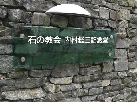 内村鑑三記念館