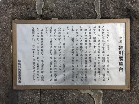 式根島 神引展望台 2