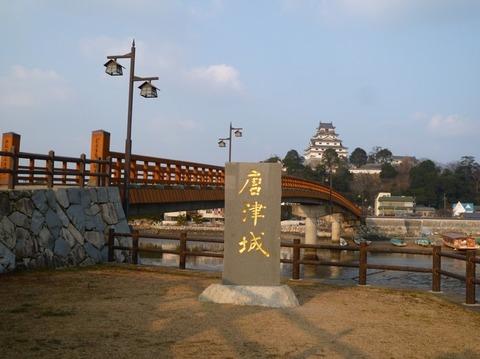 唐津城 1