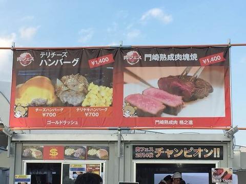 肉フェス 駒沢公園 14