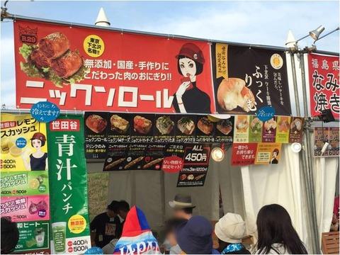 JAPAN JAM BEACH 2015 ②-14