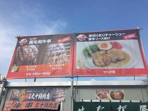 肉フェス 駒沢公園 12