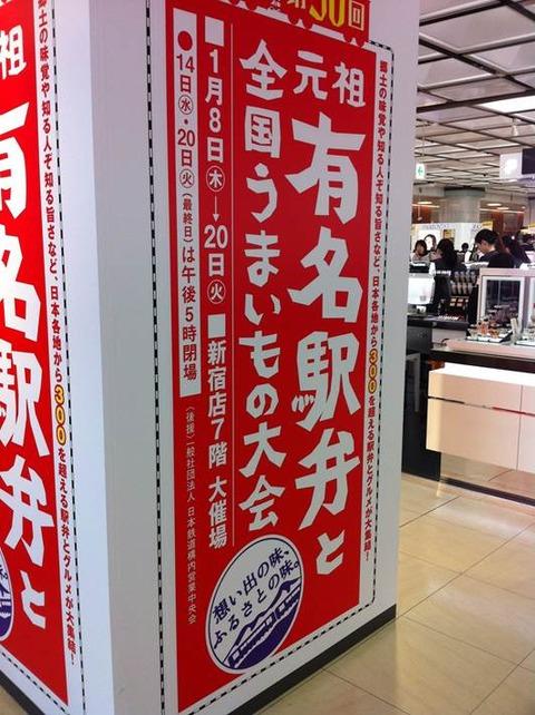 有名駅弁@京王百貨店 1