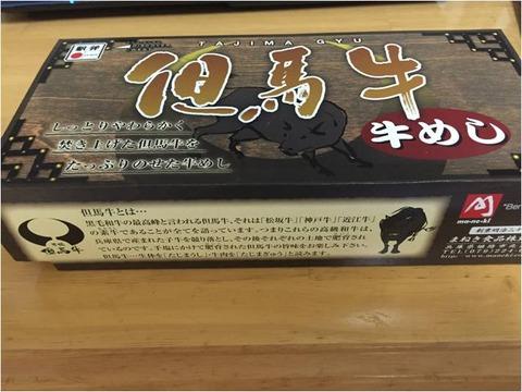 (5)駅弁 但馬牛牛めし 1