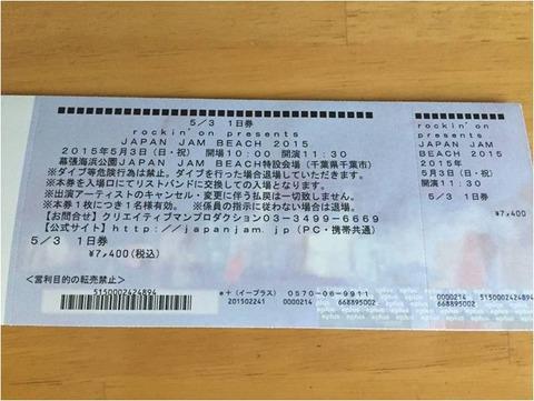 JAPAN JAM BEACH 2015 ①-1