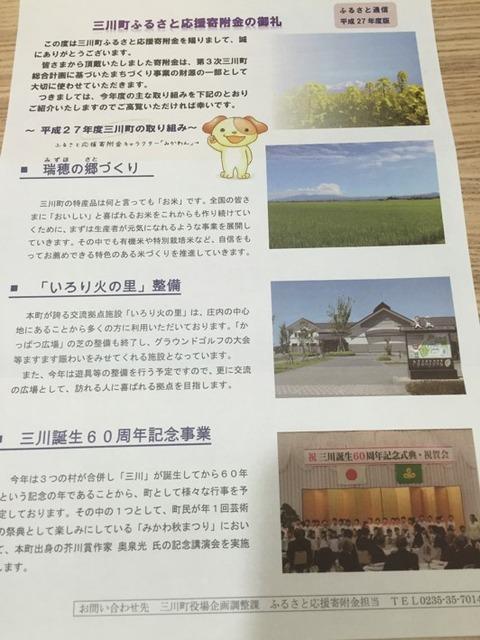 山形県三川町