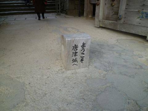 唐津城 10