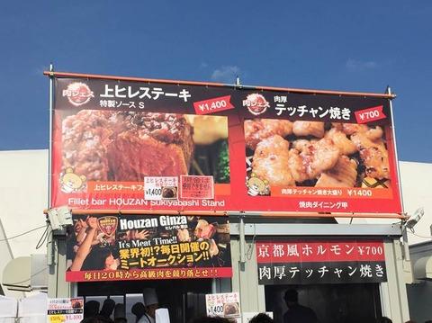肉フェス 駒沢公園 19